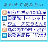 """;あわせて読みたい"""""""