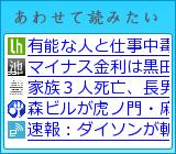 [あわせて読みたい]