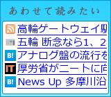 京都で一番有名なブログとあわせて読みたい