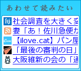 あわせて読みたいブログパーツ